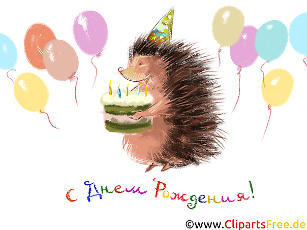 День Рождения открытка для детей