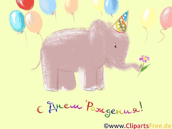 Открытки с днем рождения для детей