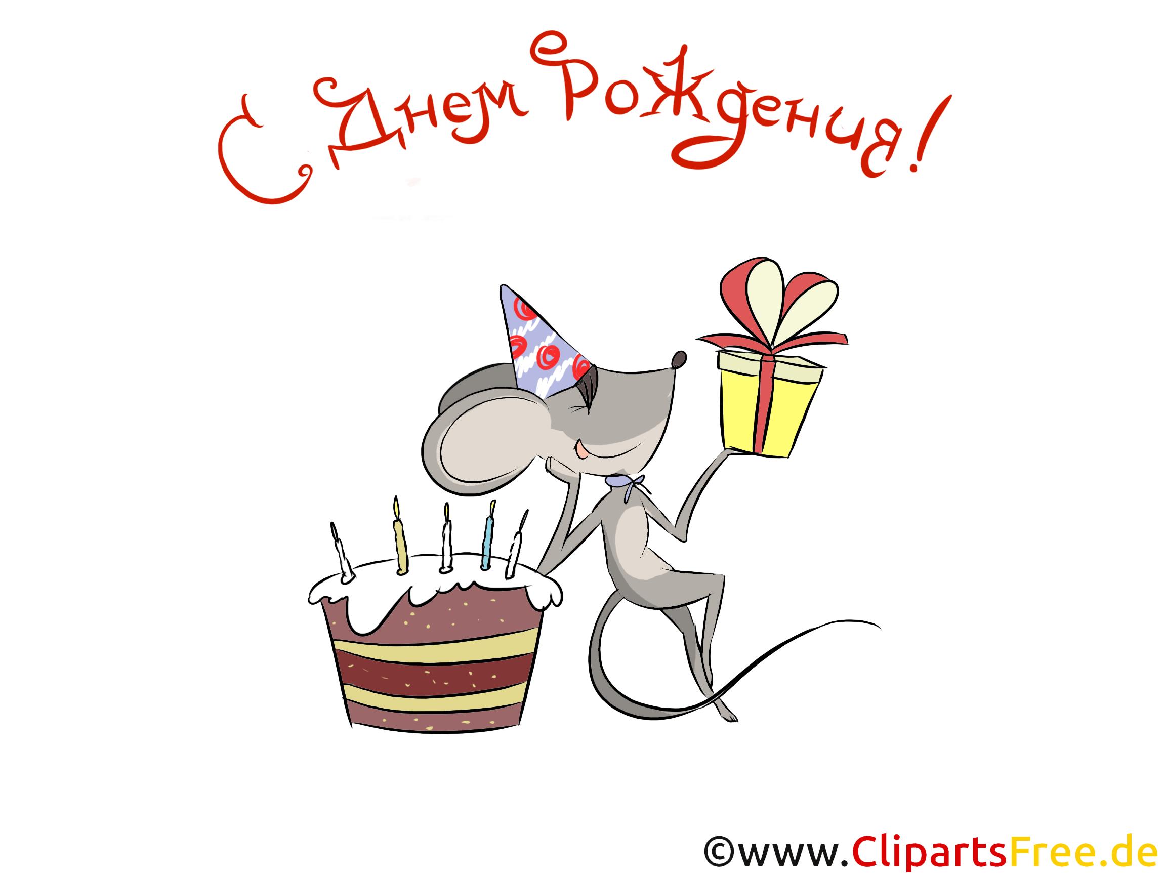 День рождения картинки