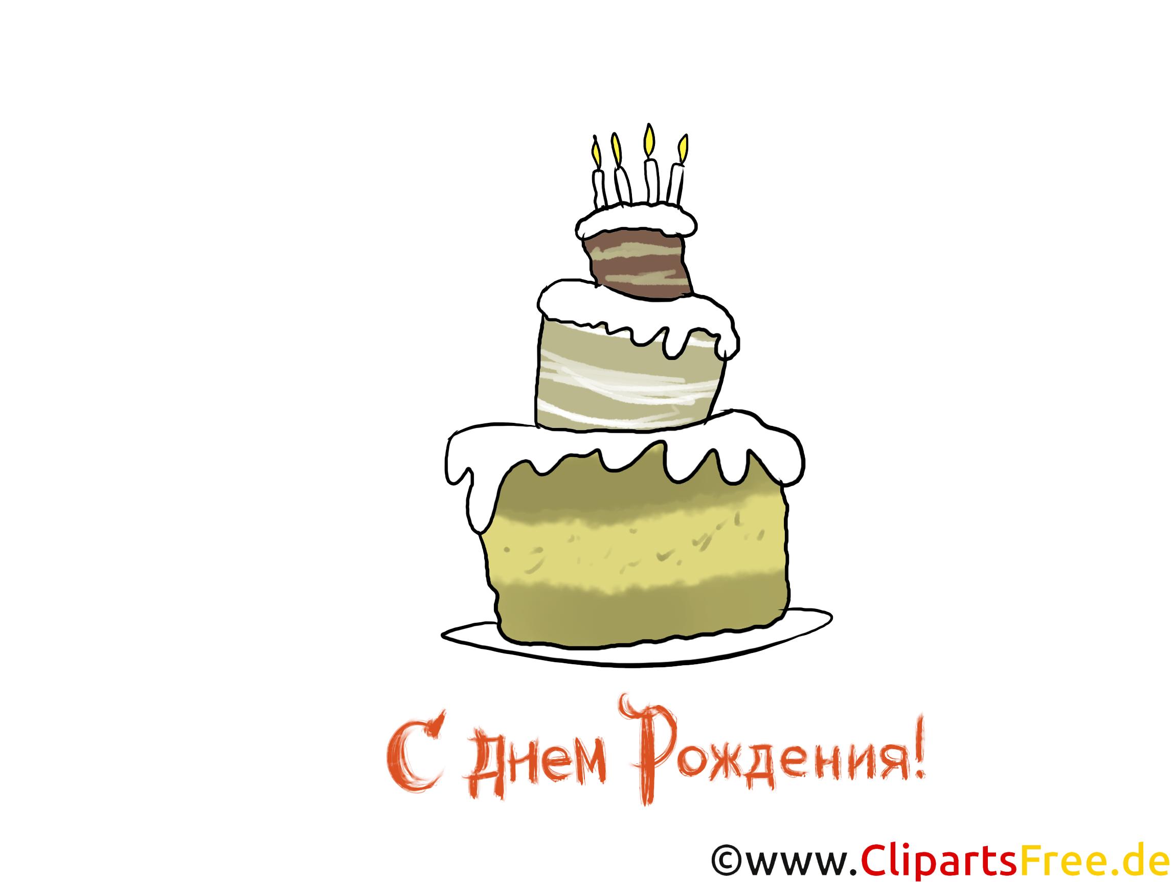 Торт со свечами открытка, клипарт на День Рождения