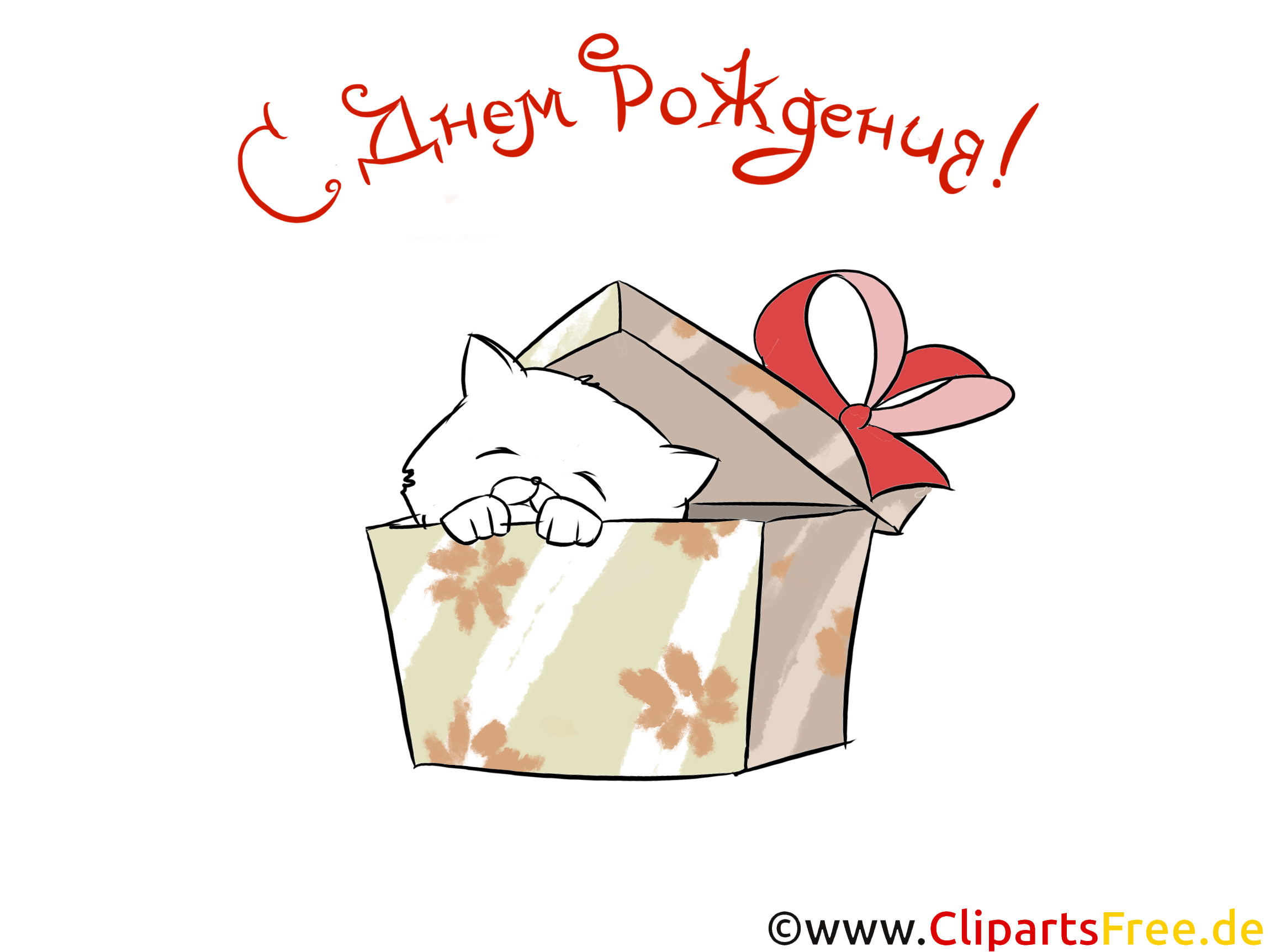Надписи про день рождения, Клипарт день рождения