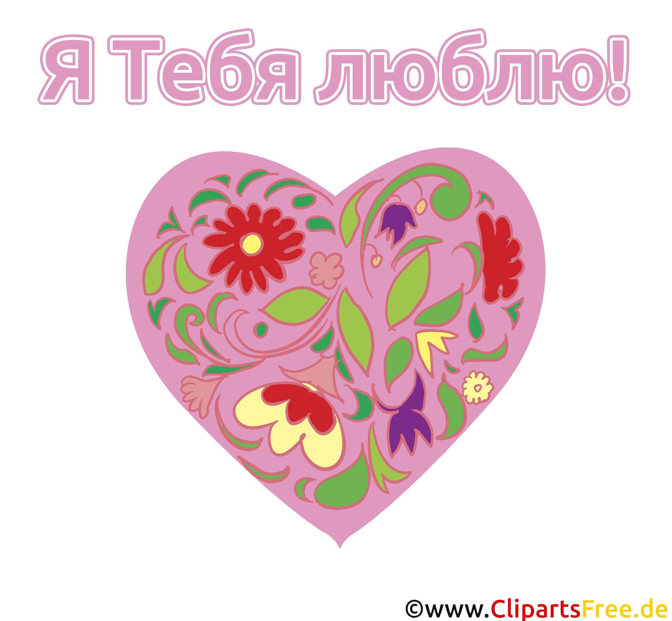 Ich liebe dich Russisch Grusskarte, Clipart, GB Bild
