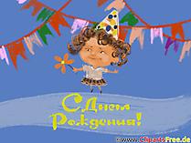 День Рождения открытки, клипарты для маленьких детей