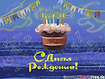 Торт на День Рождения открытка, клипарт, графика, обои