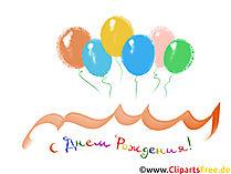 Воздушные шары на День Рождения открытка, клипарт, графика, обои