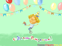 Открытки с днем рождения детям