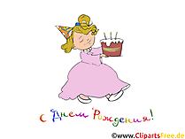 Детские открытки с днем рождения для девочки