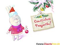 Рождественские клипарты и открытки