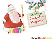 Классическая открытка на Рождество с Дедом Морозом для печати