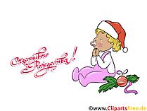 Рисунок на Рождество клип арт
