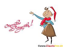 Подарки на Рождество клипарт, открытка бесплатно