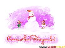Рождество клипарт, открытка бесплатно