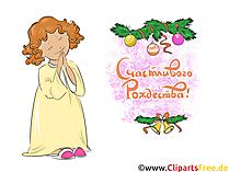 Клипарт Открытка на Рождество
