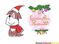 Рождественские иллюстрации, картинки, клипарты, открытки