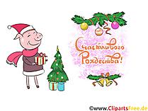 Счастливого Рождества клипарт