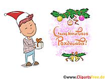 Счастливого Рождества картинка, клипарт, обои, открытка