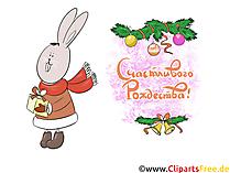 Рождественская открытка PNG-файл