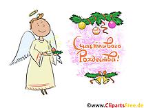 Открытки с Рождеством Христовым