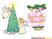 Открытка с Рождеством Христовым Клипарт