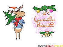 Рождество клипарт высокого качества бесплатно