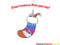 Носок с подарками на Рождество картинка, клипарт, обои, открытка