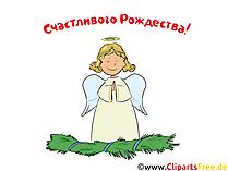 Счастливого Рождества открытка, клипарт с ангелочком