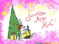 Kartka Szczęśliwego Nowego Roku
