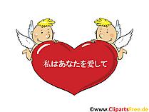 Ich liebe dich auf Japanisch Liebeskarte, Liebeserklärung, Liebessprüche